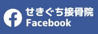 せきぐち接骨院Facebook