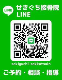 せきぐち接骨院 LINE公式アカウント
